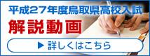 平成27年度 鳥取県立高等学校入試 解説動画