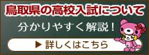 鳥取県高校入試解説